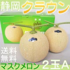 送料無料 静岡県産 クラウンメロン マスクメロンA 2玉 高級メロン