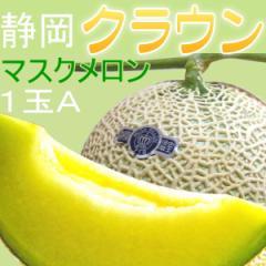 静岡県産 クラウンメロン マスク メロン A 1玉 高級メロン