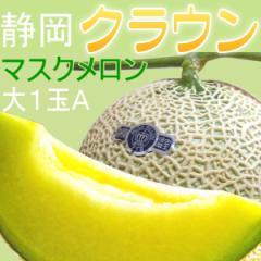 静岡県産 クラウンメロン マスクメロン A 大 1玉 高級メロン