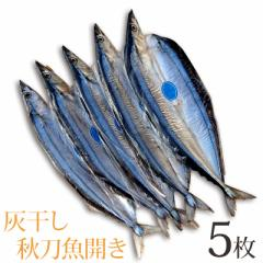 秋刀魚 サンマ 開き 灰干し 国産原料 国内加工 5枚セット