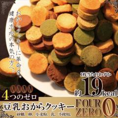 豆乳おからクッキーFour Zero(4種)(砂糖,卵,小麦粉,乳,不使用)1kg/送料無料/常温便