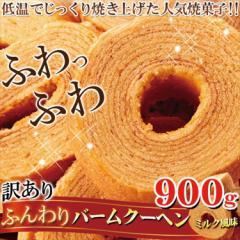 【訳あり】ふんわりバームクーヘンミルク風味(300g×3P)/バームクーヘン/送料無料/常温便
