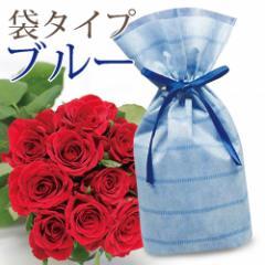 ラッピング・ブルー(袋タイプ) 不織布