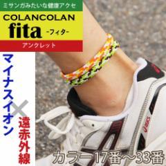 【メール便可】コランコラン fita アンクレット (17〜33番カラー) メンズ レディース COLANCOLAN ミサンガ マイナスイオン