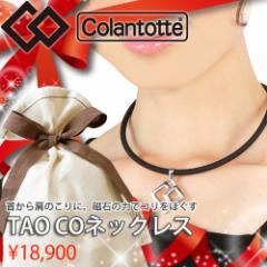 【肩こりのお母さんに】コラントッテ TAO ネックレス CO/磁気ネックレス/磁石/母の日/贈り物/送料無料