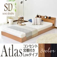 べッド セミダブル ベッドフレーム 木製 組立式 棚付き コンセント穴 【組み立て式ベッドNEWアトラス/SD】【ドリス】