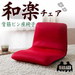 【送料無料】座椅子 リクライニング 1人掛け チェア フロアチェア 椅子 イス 美姿勢 コンパクト 日本製 座椅子特集【和楽チェア/S】北欧