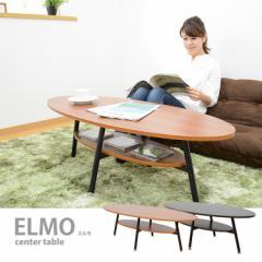 テーブル  オーバル センター 楕円形 机 インテリア ローテーブル 北欧 ひとり暮らし おしゃれ 棚 elmo【エルモ】【ドリス】