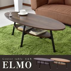 テーブル センターテーブル 楕円形 110 机 木製 ローテーブル 北欧 ひとり暮らし おしゃれ 棚付き 収納【エルモ】【ドリス】
