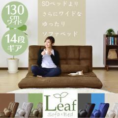 幅130cmでセミダブルより大!!  クッション付 ソファ 一般 ベッド 14段階リクライニング ロング leaf【リーフ/SD】【KIC】【ドリス】