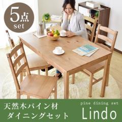 ダイニングセット 5点 テーブル チェア 118cm幅 天然木 パイン材 ダイニングテーブル 【リンド/5点セット】【KIC】【ドリス】