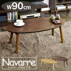 テーブル 折りたたみ ローテーブル センターテーブル 木製 楕円 オーバル モダン 幅90cm 完成品 【ナバラ】【ドリス】