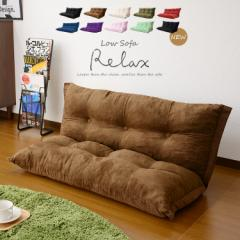 コンパクトなサイズのリクライニングソファ♪ 座椅子 2人掛け フラットにもなる ひとり暮らし カラー9種類 relax【リラックス】(ドリス)