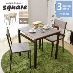 ダイニングセット 3点 テーブル チェア 70cm幅 木目 ダイニングテーブルセット 食卓 コンパクト【スクエア/3点セット】【ドリス】