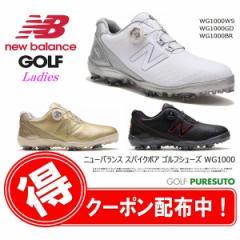 【即納!】【レディース】【日本仕様】ニューバランス スパイクボア ゴルフシューズ WG1000 ウィズ:D [New Balance Golf 靴 Boa 女性用]