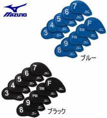 ミズノアイアンカバー 10枚セット (No.3〜9,PW,SW,F)45HS-01470[MIZUNO Golf]【■M■】