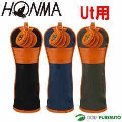 本間ゴルフ ユーティリティ用ヘッドカバー HE-1613 [HONMA ホンマゴルフ UT用]【■Ho■】