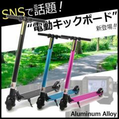 【送料無料】電動キックボード 《アルミニウム》/キックスクーター/電動二輪車[FF]