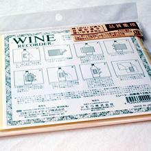 ワインの思い出を永久保存【ワインラベルレコーダー】