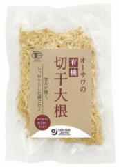 【お買上特典】オーサワの有機切干大根(乾燥)