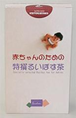 【初回一回限り】【送料無料!同梱OK】赤ちゃんのための特撰るいぼす茶 お試し購入+赤ちゃん特集資料※同一住所、同一家族1回、1箱限