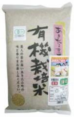 有機米・秋田あきたこまち 玄米20kg(5kg×4袋)【26年度産】【ムソー有機米】※送料無料(一部地域除く)・産地直送・同梱・代引不可・