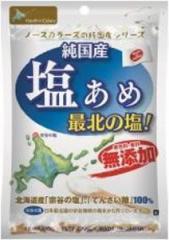【お買上特典】純国産北海道塩あめ 75g 【ノースカラーズ】