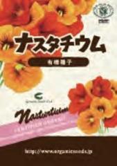 有機種子 ナスタチウム (育て方説明書付)  ※ヤマトメール便200円で発送(最大24個)の場合、代引・同梱不可