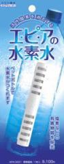 エピアの水素水生成スティック