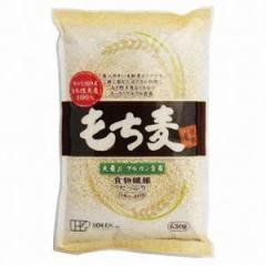 【創健社】【国産】もち麦(米粒麦)630g【大麦βーグルカン含有】 ※メール便不可