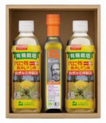 【創健社】有機べに花一番&オリーブオイルセット SSO-33【有機JAS認定品】