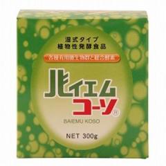 【創健社】バイエム酵素  粉末(緑箱)x2個セット ※送料無料(北海道・沖縄・離島除く)