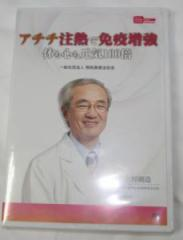【DVD】アチチ注熱で免疫増強 体も心も元気100倍