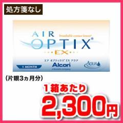 エアオプティクスEXアクア(O2オプティクス) 1箱 1ヵ月/EX/エアオプ/コンタクト/処方箋なし