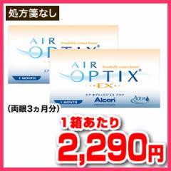 エアオプティクスEXアクア(O2オプティクス) 2箱...