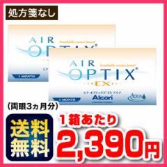 【送料無料】【YM】エアオプティクスEXアクア(O2...