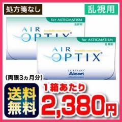 【乱視用】【送料無料】エアオプティクス 2箱 2we...