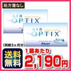 【送料無料】【YM】エアオプティクスアクア 2箱(1箱6枚入) 2week/コンタクト/エアオプ/処方箋なし
