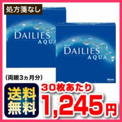 【送料無料】フォーカス デイリーズアクア バリューパック(90枚入)2箱 1日/コンタクト/処方箋なし