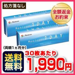 【送料無料】メニコンワンデー 2箱 1日/1day/ワンデー/コンタクト/メニコン/処方箋なし