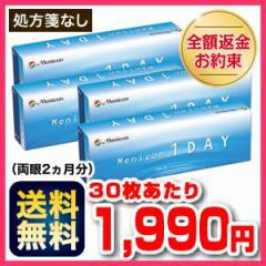 【送料無料】メニコンワンデー 4箱 1dayコンタクトレンズ/メニコン/SALE