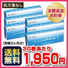 【送料無料】メニコンワンデー 6箱 1日/1day/ワンデー/コンタクト/メニコン/処方箋なし