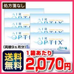 【送料無料】エアオプティクスアクア 6箱(1箱6枚...