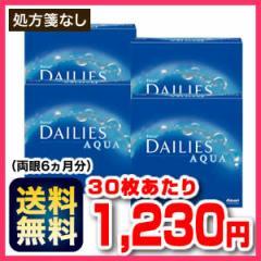 【送料無料】フォーカス デイリーズアクア バリューパック(90枚入)4箱 1日/コンタクト/処方箋なし