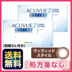 【送料無料】【YM】2ウィークアキュビューディファイン(ヴィヴィッドスタイル) 2箱/ディファイン/カラコン/処方箋なし