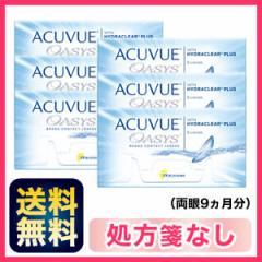 【送料無料】アキュビューオアシス 6箱 2週間/2week/オアシス/コンタクト/処方箋なし