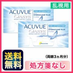 【送料無料】アキュビューオアシス(乱視用) 2箱 2week/コンタクト/オアシス/処方箋なし