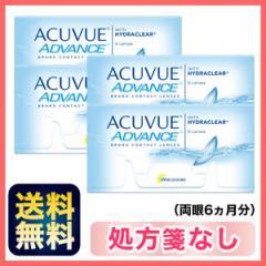 【送料無料】アキュビューアドバンス 4箱 2週間/2week/コンタクト/アドバンス/処方箋なし/SP