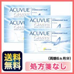 【送料無料】アキュビューオアシス 4箱 2週間/2week/コンタクト/オアシス処方箋なし/SP