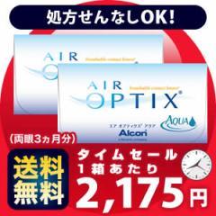 【送料無料】【YM】エアオプティクスアクア 2箱(...